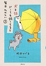 犬と猫どっちも飼ってると毎日たのしい コミック 1-5巻セット