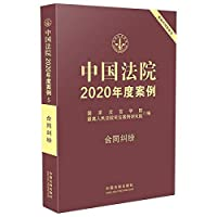 Chinese court case 2020-year contract dispute(Chinese Edition)