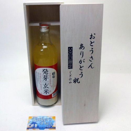 【父の日】篠崎 国菊 発芽玄米甘酒(はつがげんまいあまざけ)ノンアルコール 720ml(福岡県)お父さんありがとう木箱セット