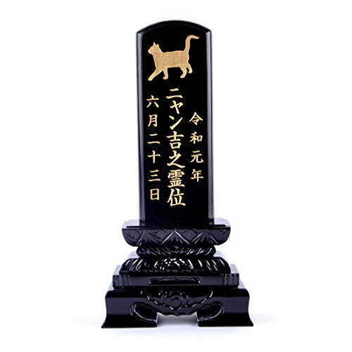 Pet&Love. ペットの位牌 オーダーメイド 天然木製 猫用 スタンダード シルエット 文字内容指定できます (ブラック)