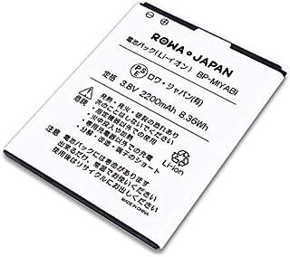 FREETEL SAMURAI MIYABI FTJ152C 用 BP-MIYABI 互換バッテリー【ロワジャパンPSEマーク付】