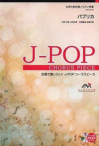 EMF2-0035 合唱J-POP 女声2部合唱/ピアノ伴奏 パプリカ (合唱で歌いたい!JーPOPコーラスピース)