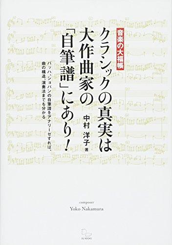 クラシックの真実は大作曲家の「自筆譜」にあり! バッハ、ショパンの自筆譜をアナリーゼすれば、曲の構造、演奏法までも分かる