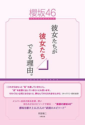 櫻坂46 -彼女たちが彼女たちである理由。-