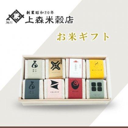 旭川 上森米穀店 きゅーと米 8個セット (桐箱入)