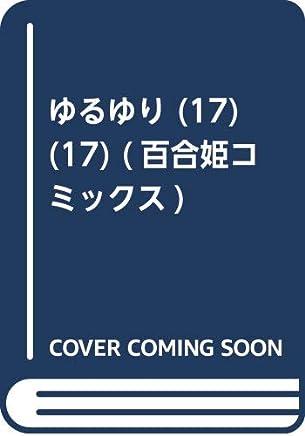 ゆるゆり (17) (百合姫コミックス)