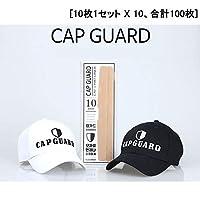 【クリーンキャップ]帽子汗吸収パッド/接着良く、より長く良いCAP GUARD 10枚 1SET /280 X30jmm(4g)/汗の吸収力も優れた帽子ライナー[並行輸入品] (10枚 10セット、合計 100枚)