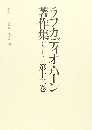 ラフカディオ・ハーン著作集 (第12巻)