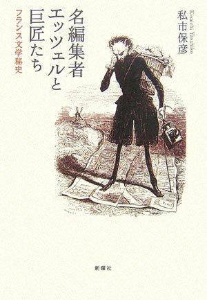 名編集者エッツェルと巨匠たち―フランス文学秘史