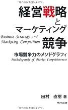 経営戦略とマーケティング競争―市場競争力のメソドグラフィ