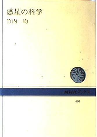 惑星の科学 (NHKブックス)