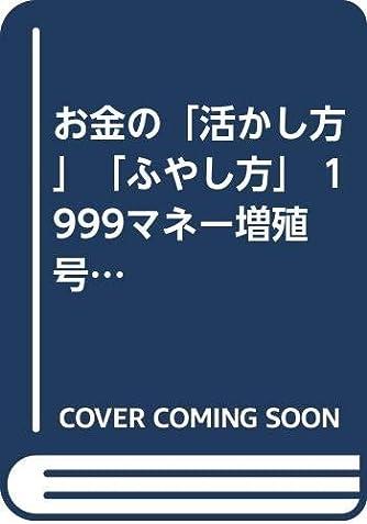 お金の「活かし方」「ふやし方」 1999マネー増殖号―あなたのファイナンシャルプランナー (実用百科)
