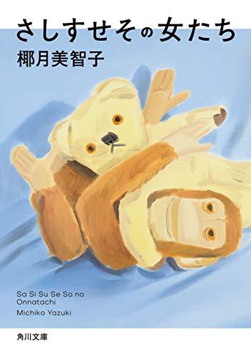 さしすせその女たち (角川文庫)