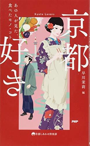 京都好き あの人が見た、食べた モノ・コト (京都しあわせ倶楽部)