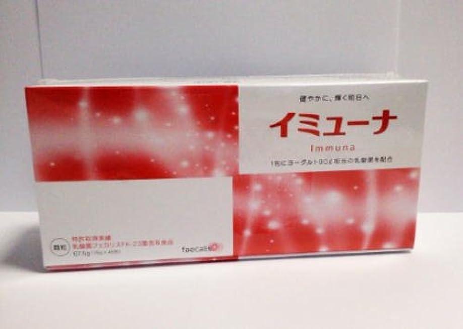民主主義シルク調停者イミューナ(Immuna) 顆粒 1.5g×45包2箱セット【ニチニチ製薬】