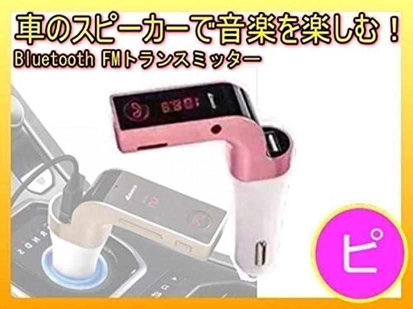 主婦ビュッフェドキュメンタリーBluetooth FMトランスミッター MP3プレーヤー 通話可能 ピンク