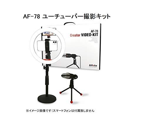 YOUTUBER 動画撮影機材セット Alfoto AF-78 Video Kit YouTub,生放送,動画配信をサポート!