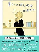 新版 いっぱしの女 (ちくま文庫)