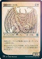 【FOIL】マジックザギャザリング AFR JP 302 回廊のガーゴイル (日本語版 アンコモン) フォーゴトン・レルム探訪