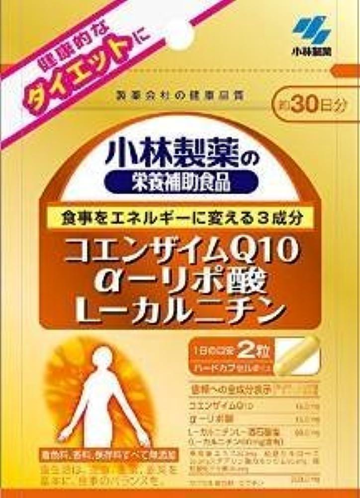 請求マニュアル柔らかさ小林製薬 小林製薬の栄養補助食品コエンザイムQ10α-リポ酸L-カルニチン60粒×5袋