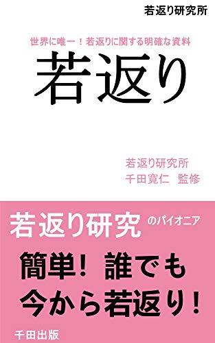 若返り: 世界に唯一 若返りに関する明瞭な資料 新刊 (千田出版)
