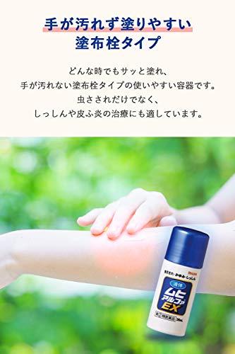 池田模範堂『液体ムヒアルファEX』