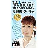 【送料無料】フェイスシールド 交換フィルム ウィンカム(Wincam) 専用 交換フィルム(5枚入)/ W-HSMF-5-H1