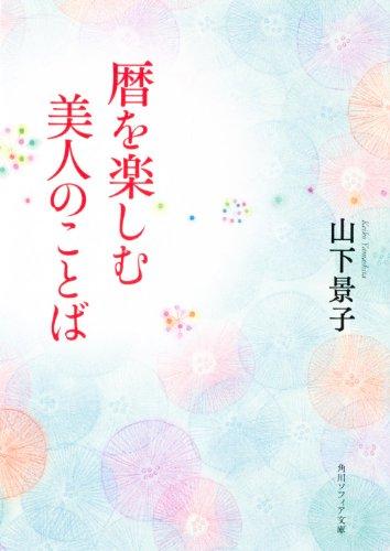 暦を楽しむ美人のことば (角川ソフィア文庫)の詳細を見る