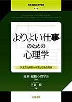 よりよい仕事のための心理学: 安全で効率的な作業と心身の健康 (産業・組織心理学講座 第4巻)