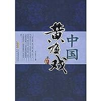 Chinese Huangmei [hardcover]