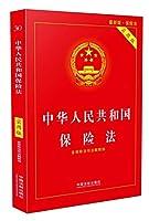 中华人民共和国保险法·实用版(2018版)
