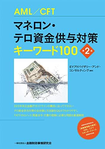 マネロン・テロ資金供与対策キーワード100【第2版】