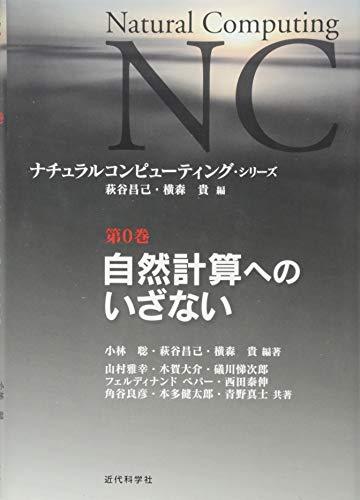 自然計算へのいざない (ナチュラルコンピューティング・シリーズ)