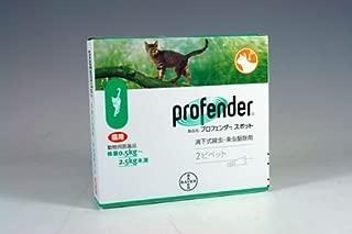 プロフェンダースポット 0.35mL (0.5kg以上 2.5kg未満) 2ピペット 【動物用医薬品】
