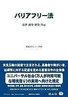 バリアフリー法―法律・省令・政令・告示 (重要法令シリーズ009)