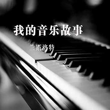 我的音乐故事