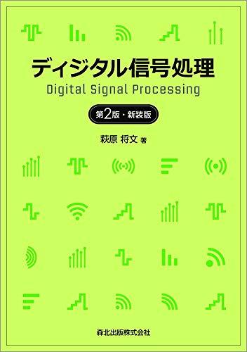 ディジタル信号処理(第2版・新装版)の詳細を見る
