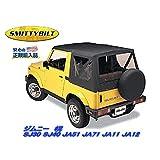 Smittybilt社製 スズキ ジムニー幌(ブラックデニム) SJ30 SJ40 JA51 JA71 JA11 JA12