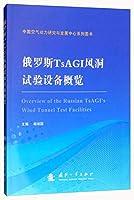 俄罗斯TsAGI风洞试验设备概览/中国空气动力研究与发展中心系列图书