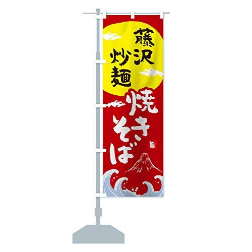 藤沢炒麺焼きそば のぼり旗 サイズ選べます(コンパクト45x150cm 左チチ)