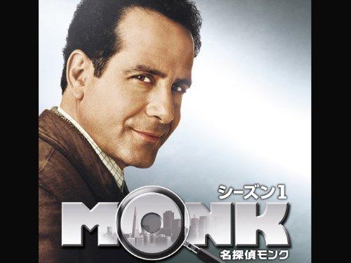 名探偵モンク シーズン1 (字幕版)