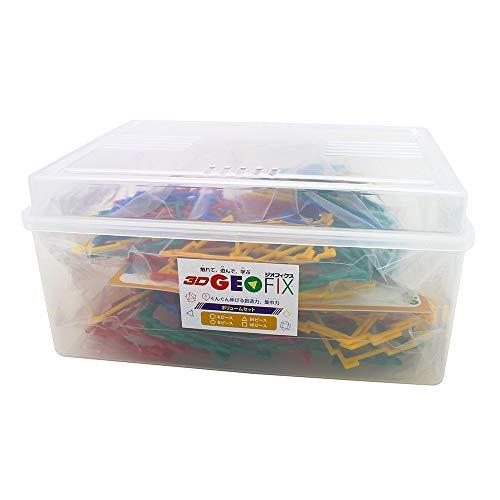 【正規品 メーカー限定増量セット】3D GEOFIX ジオフィクス(ジオシェイプス) ボリュームセット スタンダードカラー 収納BOX付き 4歳 5歳 6歳 小学生 知育玩具 図形 ブロック おもちゃ GE-SET-006