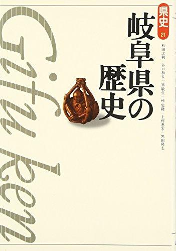 岐阜県の歴史 (県史)