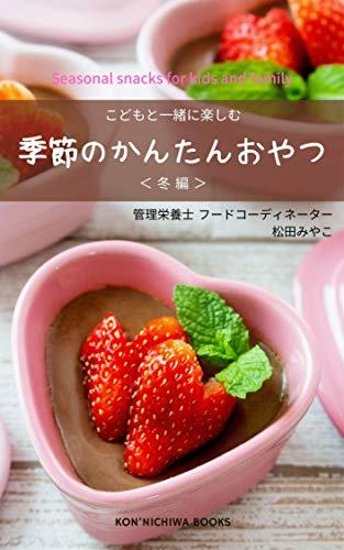 こどもと一緒に楽しむ!季節のかんたんおやつ: 冬編 (Kon'nichiwa Books)