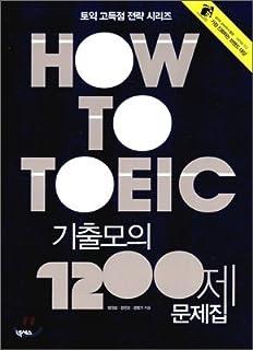 HOW TO TOEIC既出模擬1200第問題集