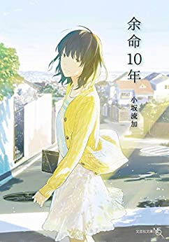 余命10年 (文芸社文庫NEO) | 小坂 流加 | 日本の小説・文芸 | Kindleストア | Amazon