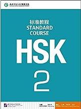 HSK. Standard course. Per le Scuole superiori: HSK STANDARD COURSE 2 TEXTBOOK LIBRO + CD MP3