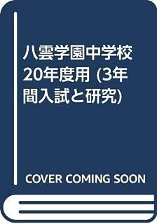 八雲学園中学校 20年度用 (3年間入試と研究)