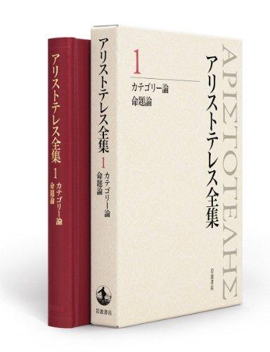 カテゴリー論 命題論 (新版 アリストテレス全集 第1巻)
