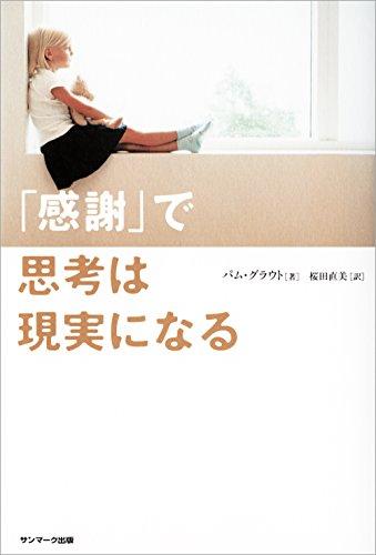 「感謝」で思考は現実になる - パム・グラウト, 桜田 直美